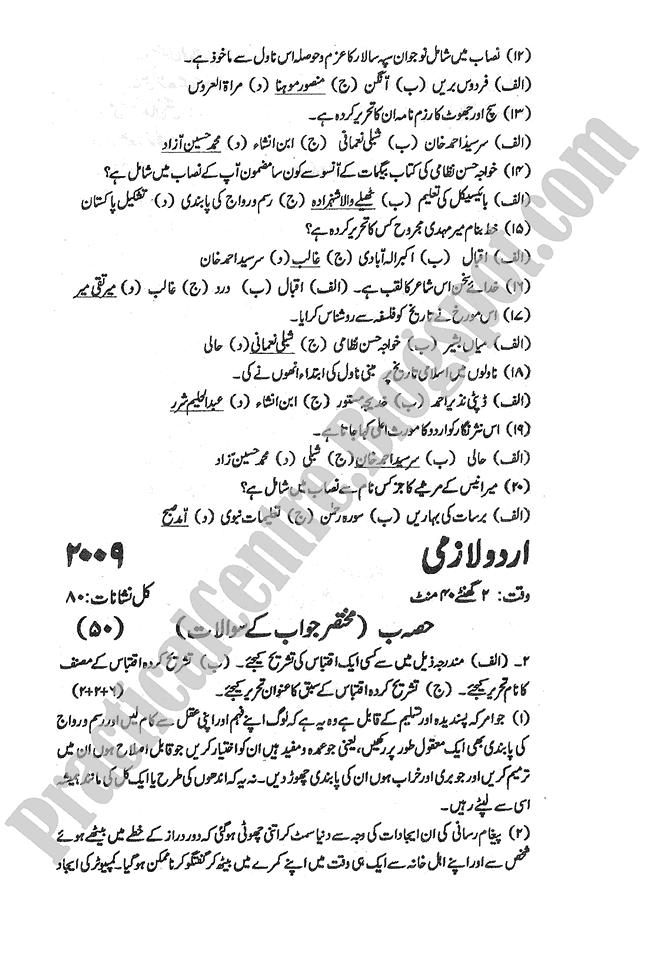 Urdu-2009-five-year-paper-class-XI