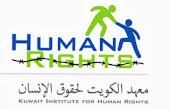 معهد الكويت لحقوق الإنسان