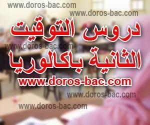 دروس التوقيت الثانية باكالوريا مسلك اللغة العربية