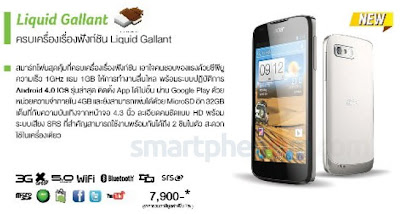 Acer Liquid Gallant catalog