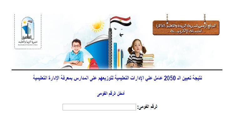 بالرقم القومى - نتيجة مسابقة تعيين 2050 عامل بوزارة التربية والتعليم على الادارات التعليمية هنا