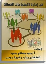 كتاب فن إدارة الاجتماعات الفعالة