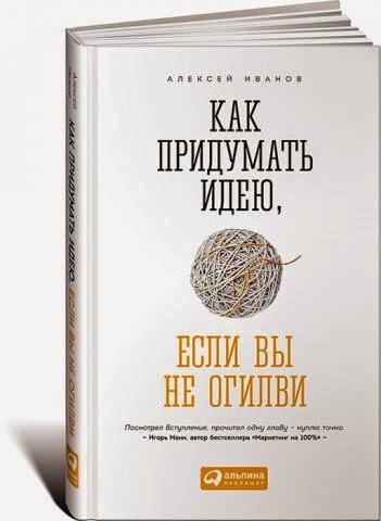 рецензия на книгу Иванова А.Е Как придумать идею, если вы не Огилви