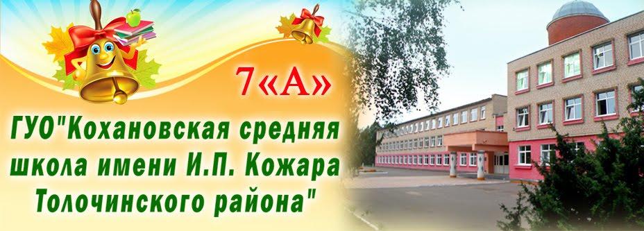 "КОХАНОВО 7""А"""
