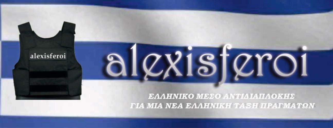 alexisferoi