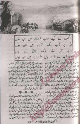 Mein bhooli mera aashiyan novel by Afshan Ali.