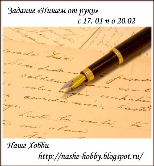 http://nashe-hobby.blogspot.ru/2014/01/blog-post_17.html