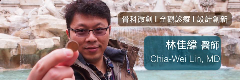 Chia-Wei Lin MD. | 林佳緯 醫師