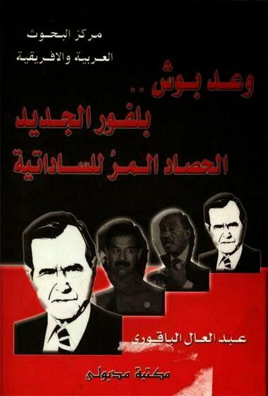 وعد بوش: بلفور الجديد - الحصاد المرّ للساداتية - عبدالعال الباقوري pdf