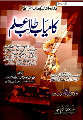 Kamyab Talib e Ilam is an Urdu book by Rooh Allah Naqashbandi