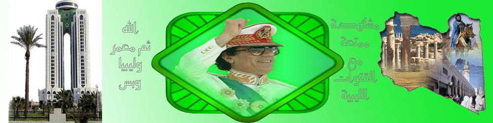 بث مباشر للقنوات الليبية