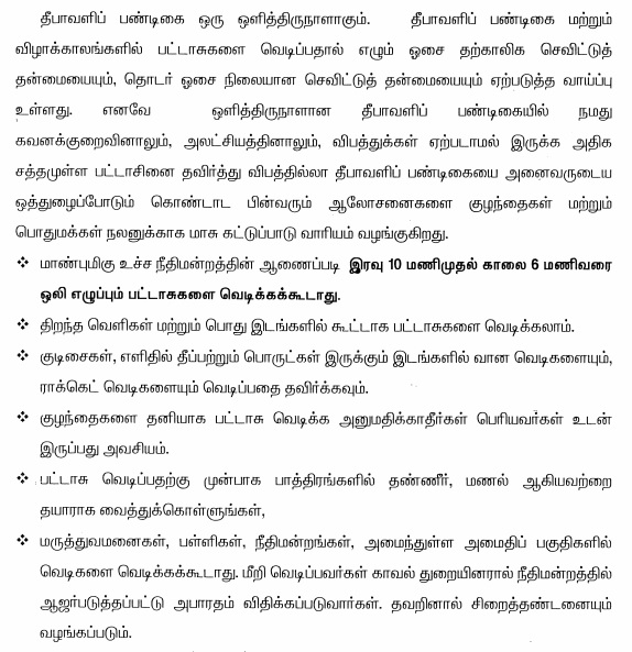tamilnadu cm cell website  notice for public