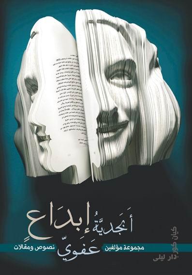 كتابي، كتابهم وكتابكم
