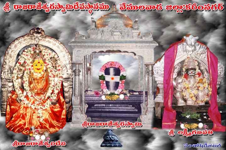 Vemulawada - Sri Raja Rajeswara Swamy Devasthanam