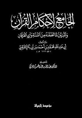 تفسير القرطبي - تحقيق عبد الله التركي ( 24 مجلد على رابط واحد ) pdf