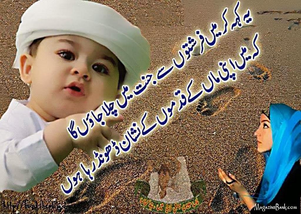 Essay in Urdu Language