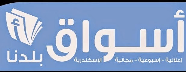 اعلانات ووظائف جريدة أسواق بلدنا الاسكندرية السبت 2/8/2014