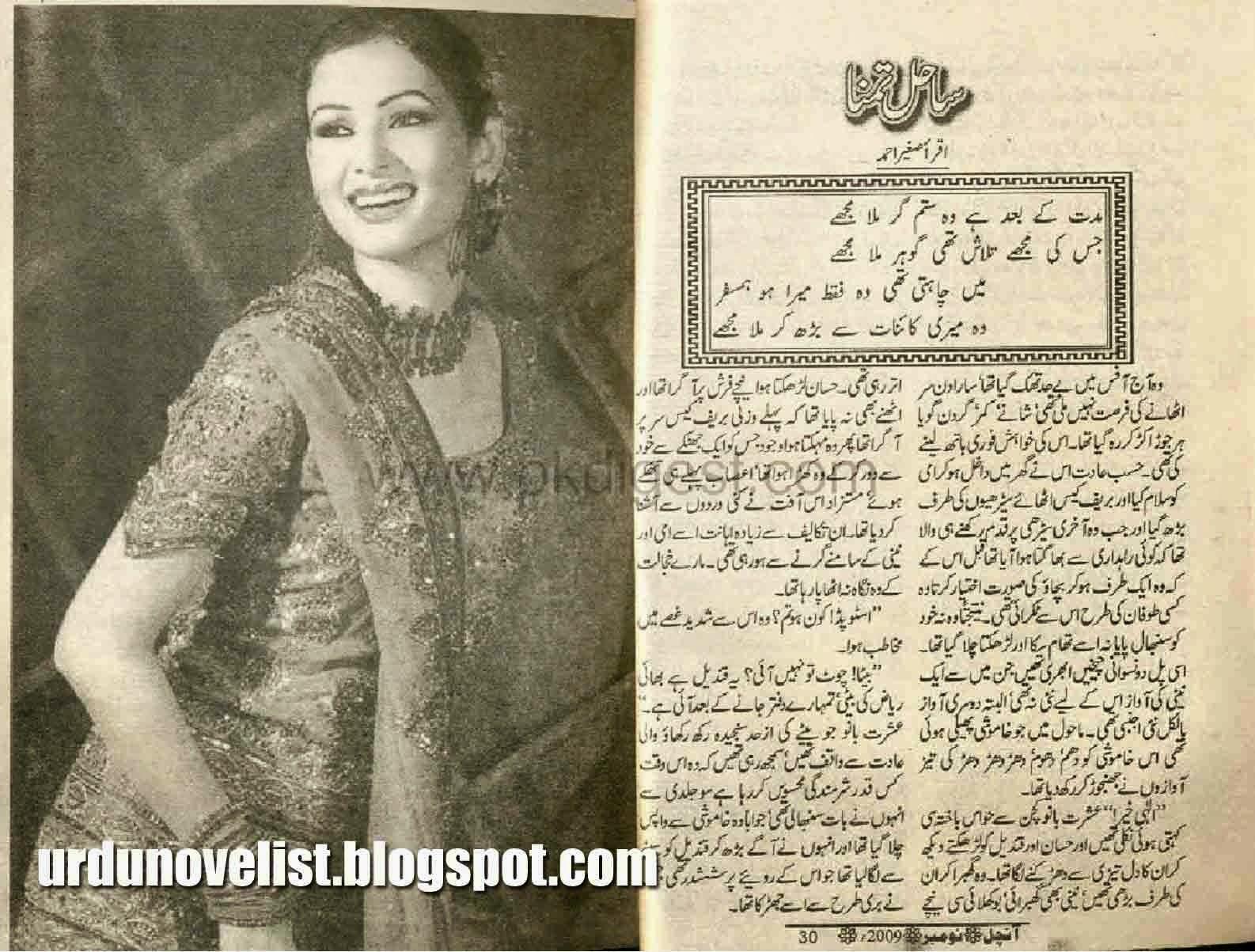 Sahil -e- Tamanna by Iqra Sagheer Ahmad