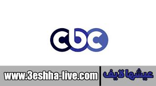 قناة سي بي سي
