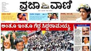Today kannada news paper prajavani epaper
