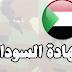 موعد وتاريخ بداية وانتهاء عمليات التصحيح الشهادة السودانية 2015