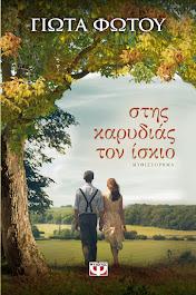 Το βιβλίο που διαβάζω τώρα!