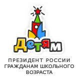 президент россии детям