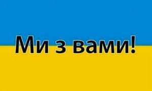 Ukraino!