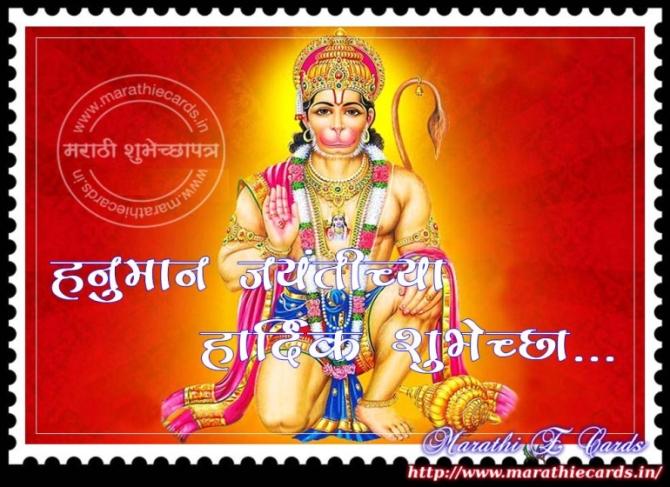 Happy Hanuman Jayanti Image Download Labzada T Shirt