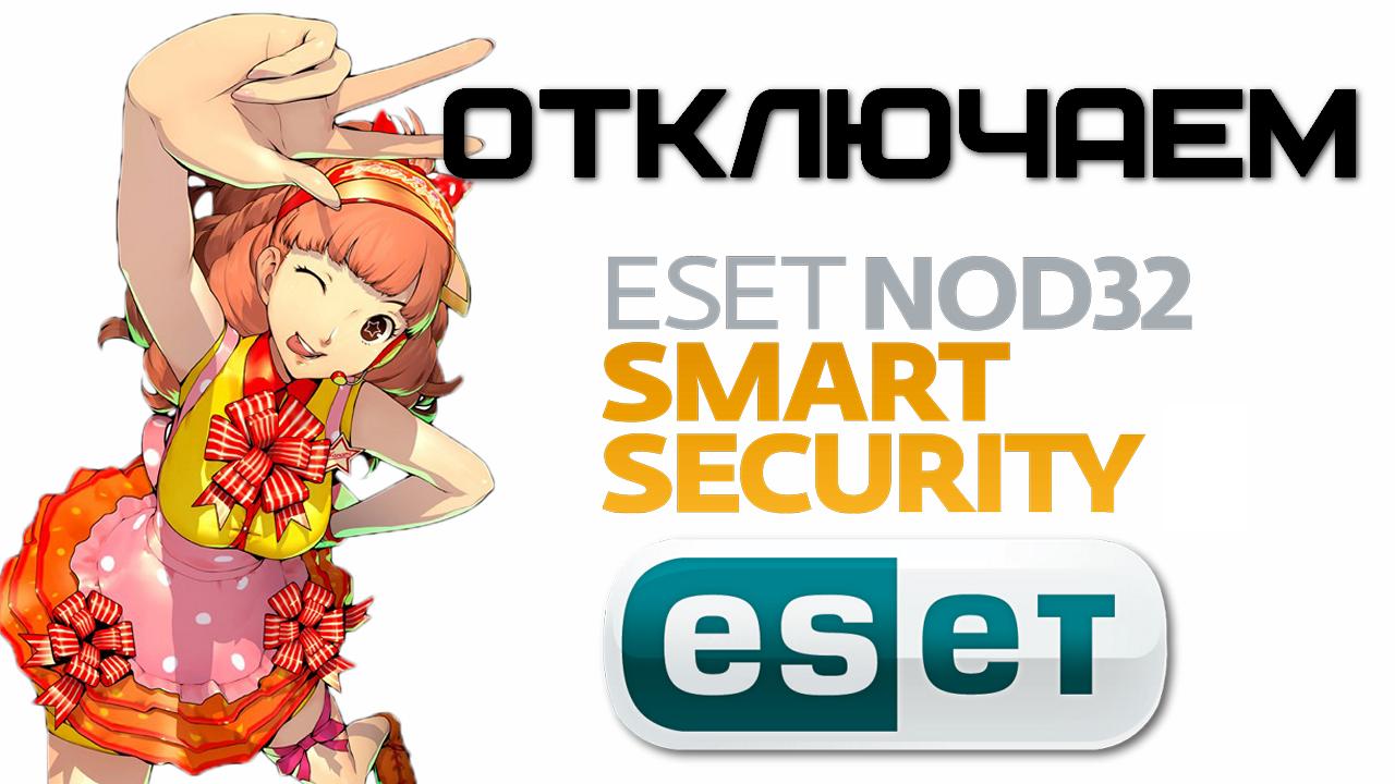 Как отключить Eset Smart Security?