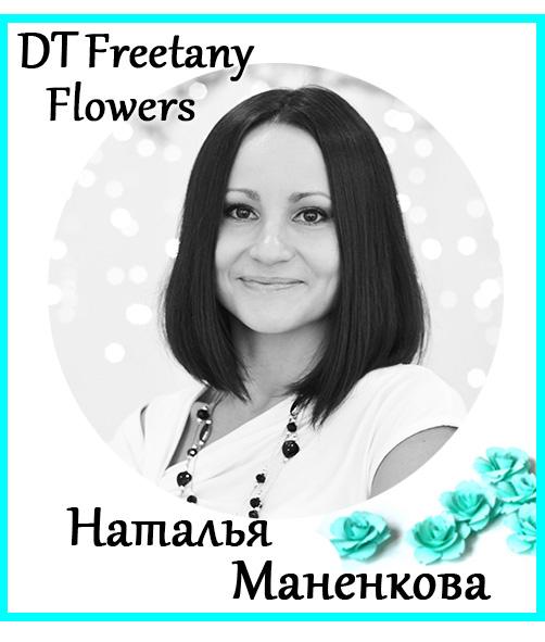 Я в ДК Freetany Flowers