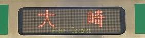湘南新宿ライン 普通 大崎行き表示 E231系