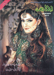 Rida Digest January 2013 pdf