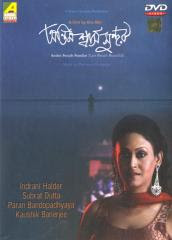 Antim Swash Sundar (2010) - Bengali Movie