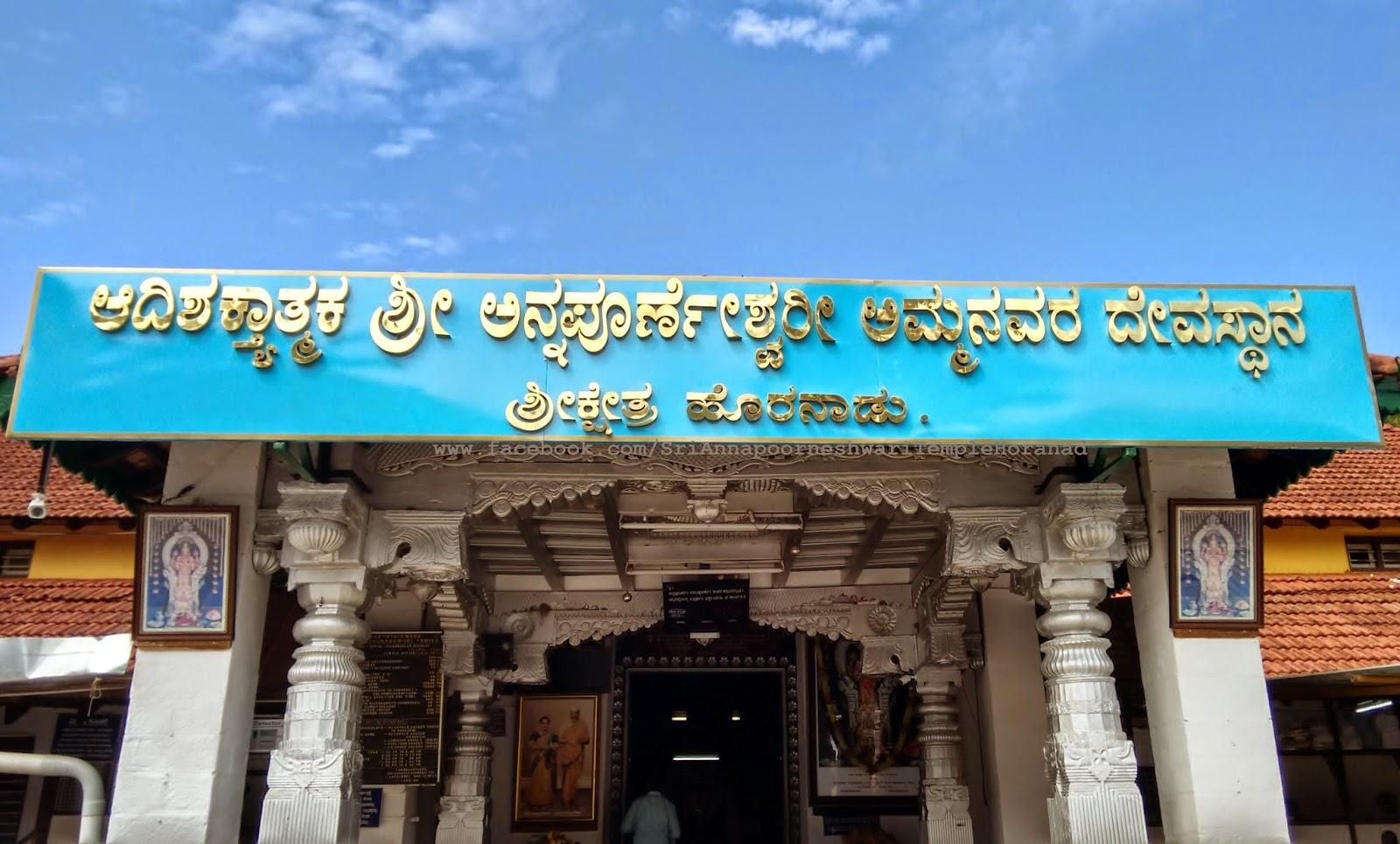 horanadu annaporneshwari templ