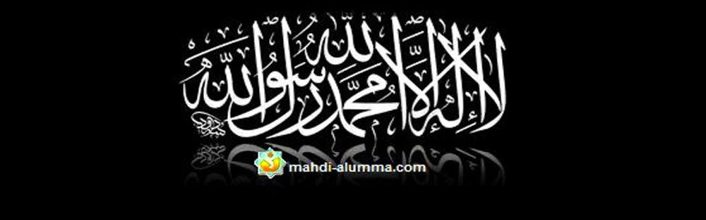 Terjemah Bayan Imam Mahdi Naser Muhammad Al-Yamani