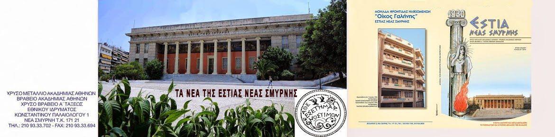 TA ΝΕΑ ΤΗΣ ΕΣΤΙΑΣ ΝΕΑΣ ΣΜΥΡΝΗΣ /NEWS FROM ESTIA NEAS SMYRNIS