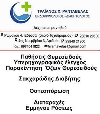 ΡΑΝΤΑΒΕΛΑΣ ΤΡΑΪΑΝΟΣ