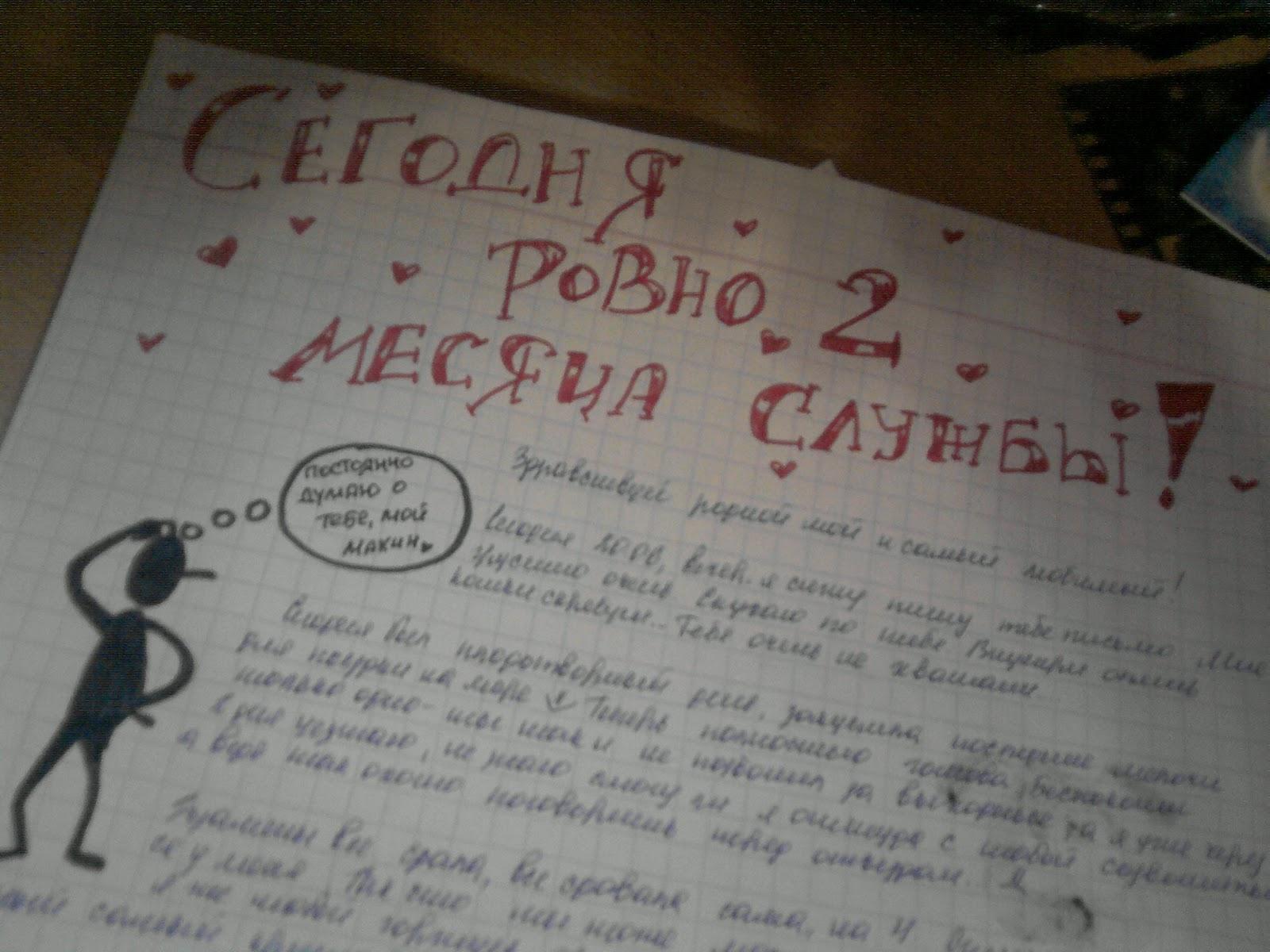 Письма девушки солдату 7 фотография