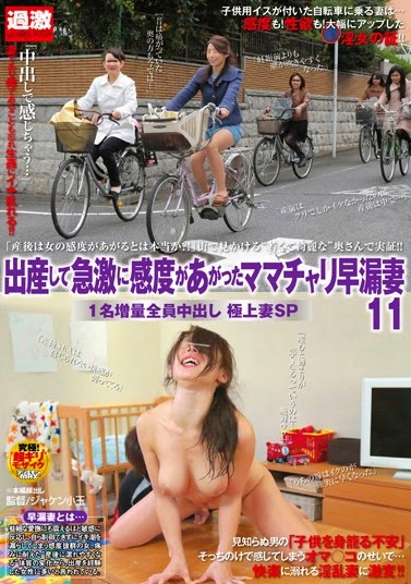 Best Wife SP Out The Birth And Granny's Bike Premature Ejaculation Wife 11