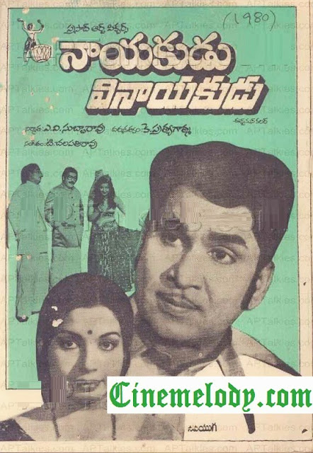 Nayakudu Vinayakudu Telugu Mp3 Songs Free  Download  1986
