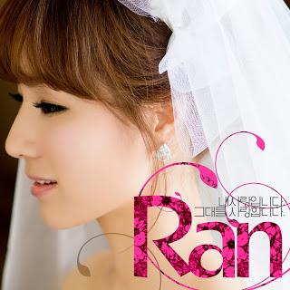 RAN (란) - 내 사랑입니다 그대를 사랑합니다