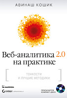 книга Авинаша Кошика «Веб-аналитика 2.0 на практике. Тонкости и лучшие методики» - читайте отдельное сообщение в моем блоге