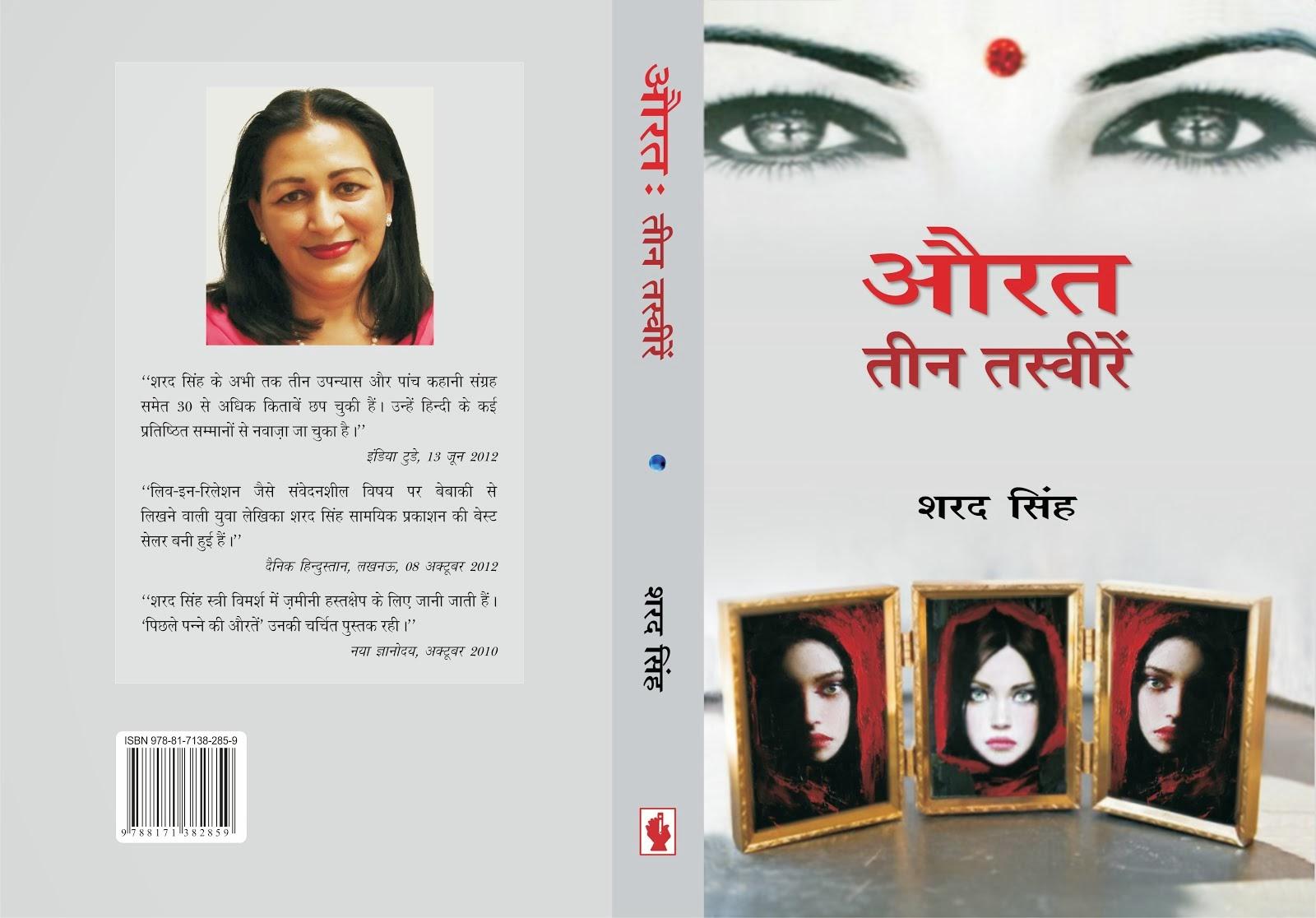 औरतः तीन तस्वीरें (स्त्री विमर्श)-सामयिक प्रकाशन, नई दिल्ली