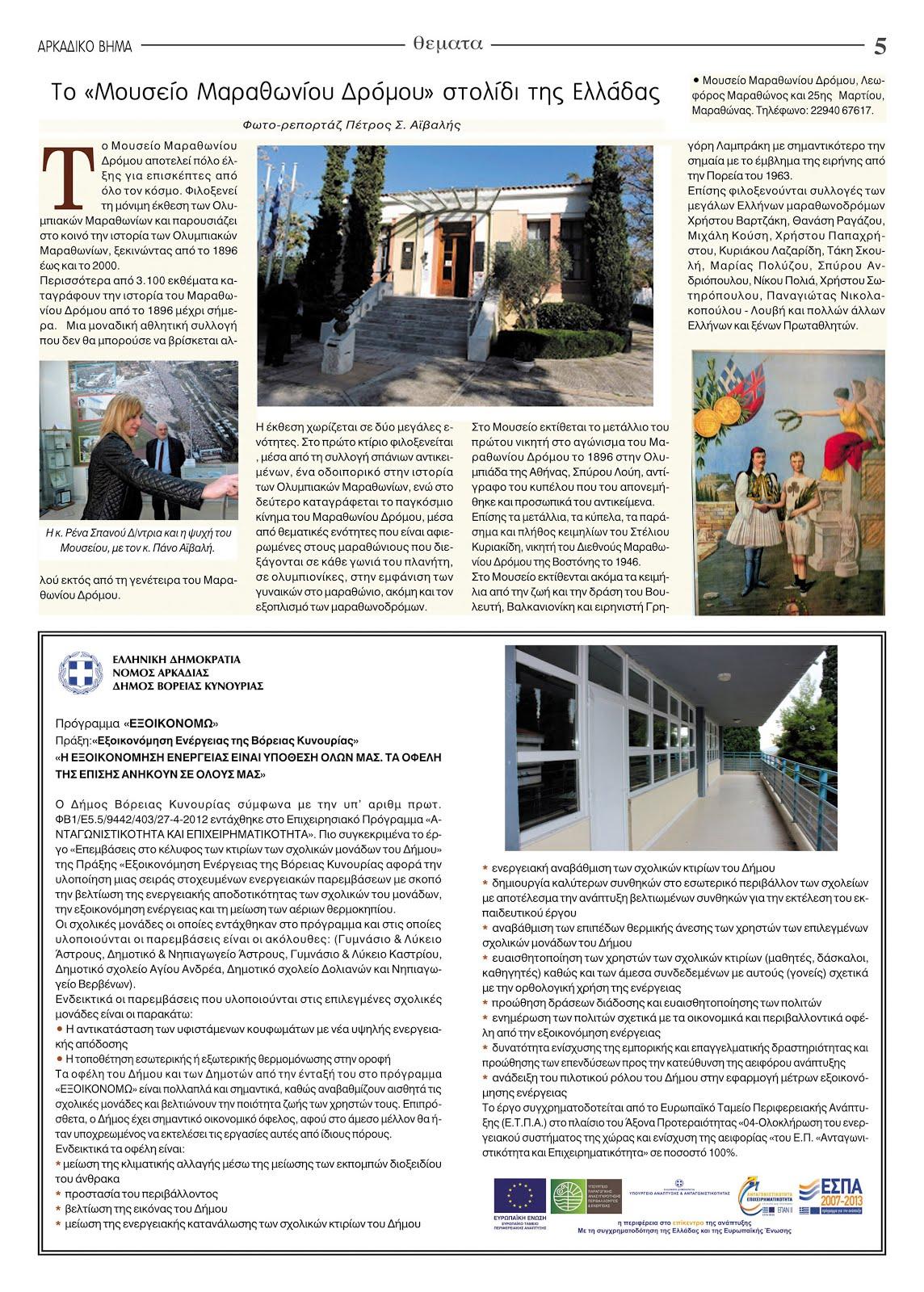 """""""Αρκαδικό Βήμα"""": Το Μουσείο Μαραθωνίου Δρόμου στολίδι της Ελλάδας"""