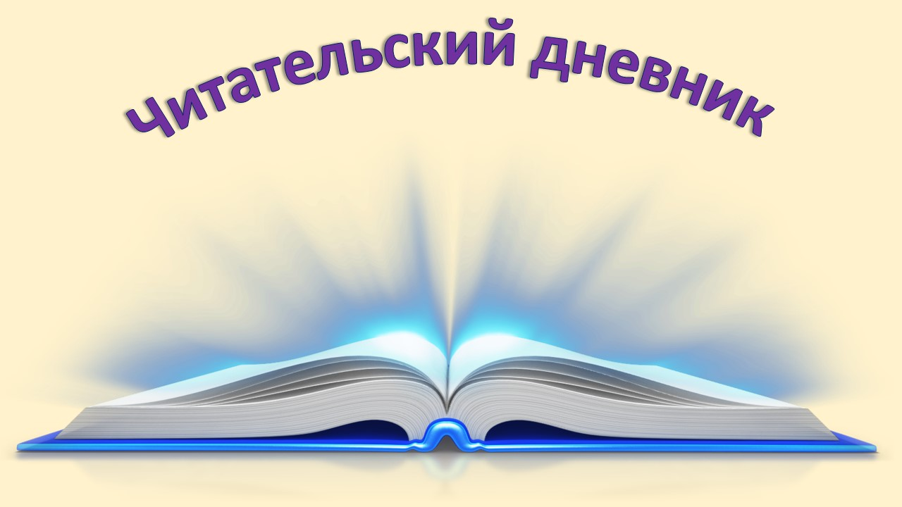Читательский дневник 4