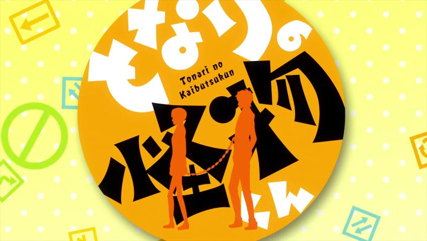 Tonari no Kaibutsu-kun ep 01