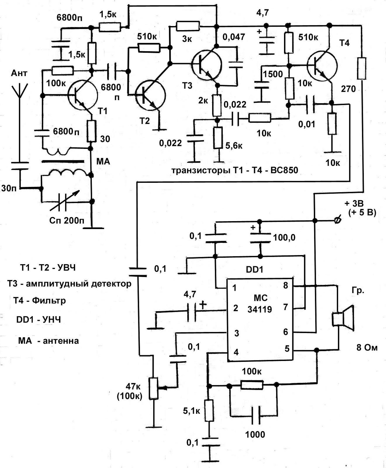 h схему радиоприемника маяк 2