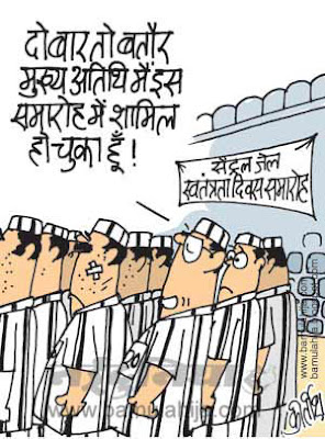 corruption cartoon, corruption in india, indian political cartoon, tihaad jail cartoon