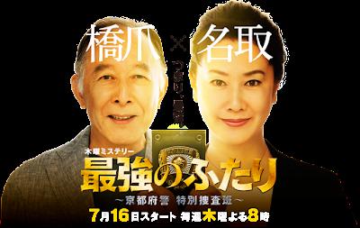 最強二人组-京都府警特别搜查班 線上看